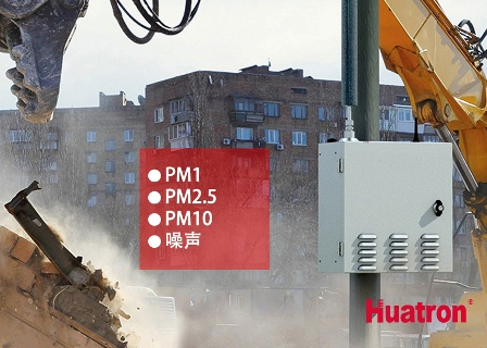 API125空气污染指数站