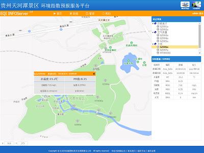 INFOServer-EQI生态环境监测数据平台